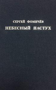 Сергей Фомичёв -Небесный пастух (сборник)