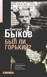 Дмитрий Быков -Был ли Горький? Биографический очерк