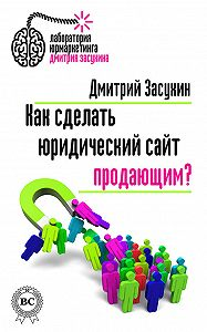 Дмитрий Засухин -Как сделать юридический сайт продающим?