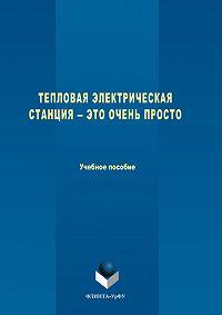 Константин Эрленович Аронсон -Тепловая электрическая станция ― это очень просто