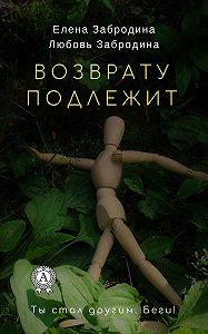 Елена Забродина -Возврату подлежит