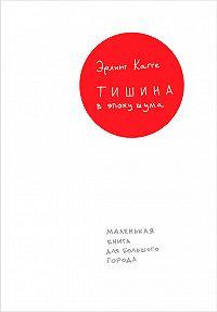 Эрлинг Кагге -Тишина в эпоху шума: Маленькая книга для большого города
