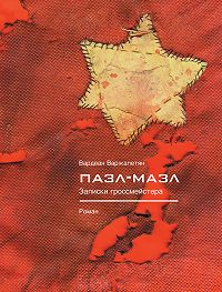 Вардван Варжапетян - Пазл-мазл. Записки гроссмейстера