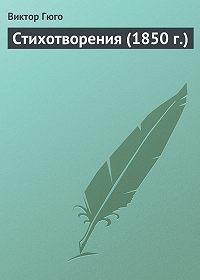 Виктор Гюго - Стихотворения