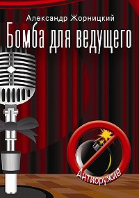 Александр Жорницкий -Бомба для ведущего (Антиоружие)