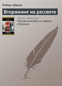 Роберт Шекли -Вторжение на рассвете