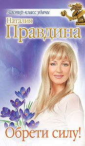 Наталия Правдина -Обрети силу!