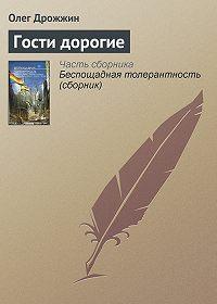 Олег Дрожжин -Гости дорогие