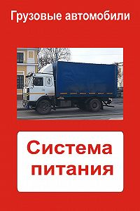 Илья Мельников -Грузовые автомобили. Система питания