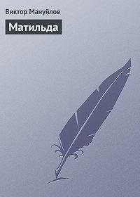 Виктор Мануйлов -Матильда