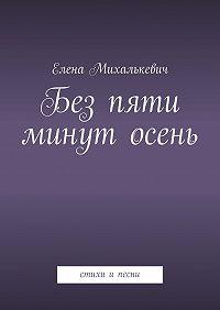 Елена Михалькевич - Без пяти минут осень. стихи ипесни