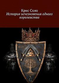 Крис Соло -История исчезновения одного королевства
