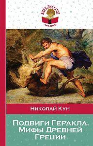 Николай Кун -Подвиги Геракла. Мифы Древней Греции