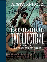 Агата Кристи -Большое путешествие
