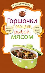 Сборник рецептов - Горшочки с овощами, рыбой, мясом