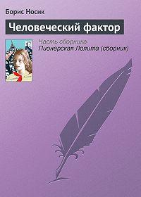 Борис Носик -Человеческий фактор