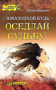 Юлия Андреева -Амазонкой будь – оседлай судьбу