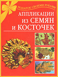 Наталия Дубровская - Аппликации из семян и косточек