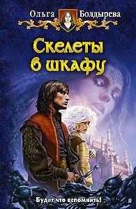 Ольга Болдырева -Скелеты в шкафу