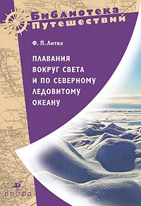 Федор Петрович Литке -Плавания вокруг света и по Северному Ледовитому океану