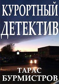 Тарас Бурмистров -Курортный детектив