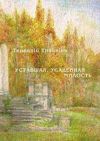 Терентiй Травнiкъ -Уставшая, усадебная милость