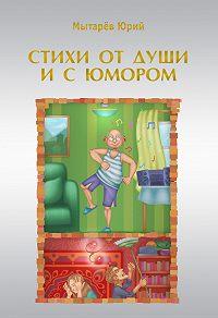 Юрий Мытарёв -Стихи от души и с юмором (сборник)