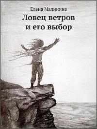 Елена Викторовна Малинина -Ловец ветров и его выбор