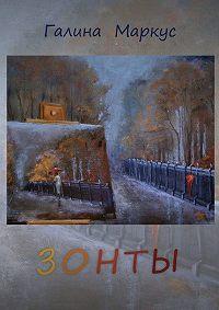 Галина Маркус -Зонты