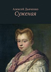 Алексей Дьяченко -Суженая