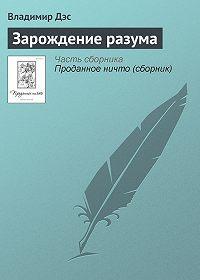 Владимир Дэс -Зарождение разума