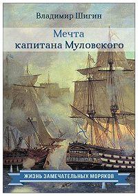 Владимир Шигин -Мечта капитана Муловского