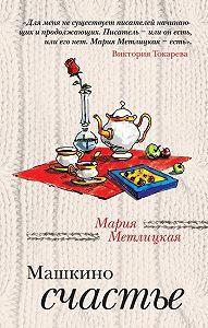 Мария Метлицкая -Машкино счастье (сборник)