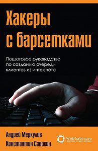 Андрей Меркулов -Хакеры с барсетками. Пошаговая инструкция по созданию очереди клиентов из интернета