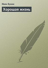 Иван Бунин -Хорошая жизнь