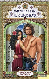 Шахразада -Древние чары и Синдбад