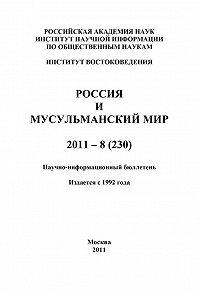 Валентина Сченснович -Россия и мусульманский мир № 8 / 2011