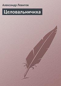 Александр Левитов -Целовальничиха