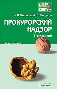 Андрей Федулов -Прокурорский надзор: конспект лекций