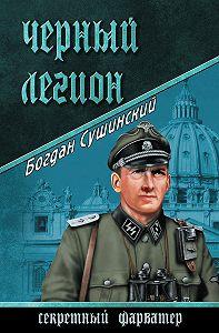 Богдан Сушинский -Черный легион