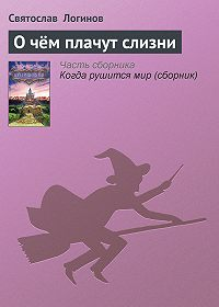 Святослав  Логинов -О чём плачут слизни