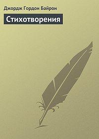 Джордж Гордон Байрон -Стихотворения