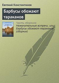 Евгений Константинов -Барбусы обожают тараканов