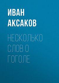 Иван Аксаков -Несколько слов о Гоголе
