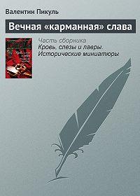 Валентин Пикуль - Вечная «карманная» слава
