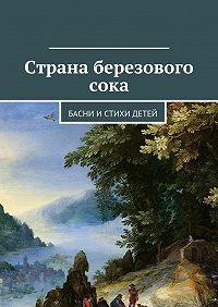 Коллектив авторов -Страна березового сока. Басни и стихи детей