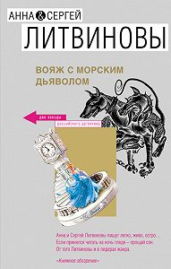 Анна и Сергей Литвиновы - Вояж с морским дьяволом