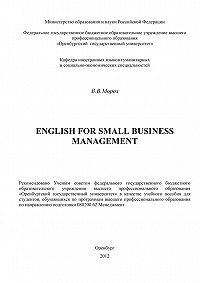 Виктория Мороз -English for Small Business Management