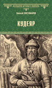 Николай Костомаров -Кудеяр