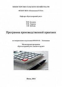 Наталья Бондина -Программа производственной практики